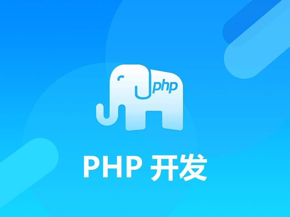 一句话PHP后门植入